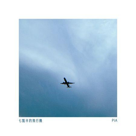 七點半的飛行機 專輯封面