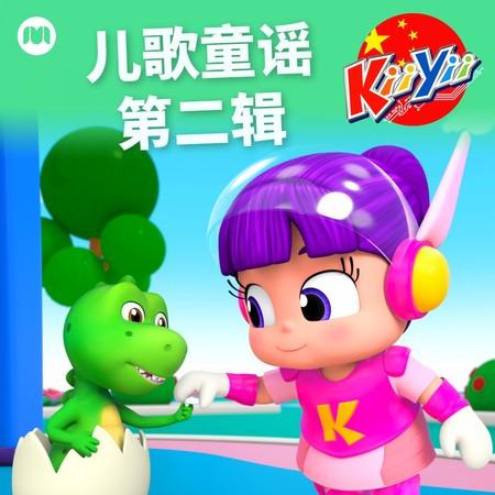 兒歌童謠 - 第二輯 專輯封面