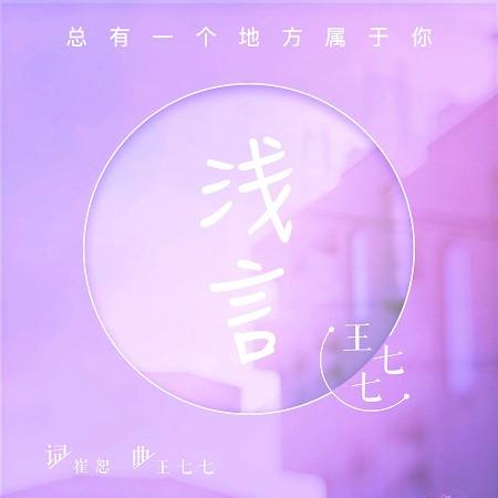 淺言 專輯封面