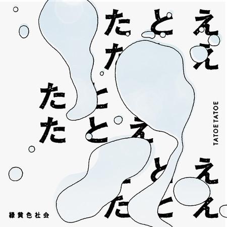 Tatoe Tatoe 專輯封面