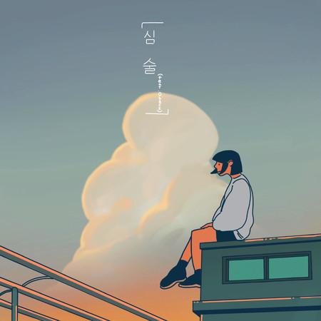 Grumpy (feat. 0back) 專輯封面