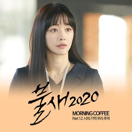 Phoenix 2020 (Original Television Soundtrack, Pt. 12) 專輯封面