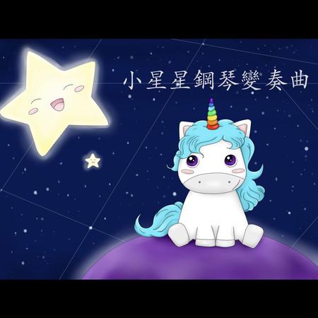 小星星鋼琴變奏曲 專輯封面