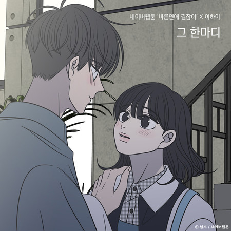 Dear you (Romance 101 X LeeHi) 專輯封面