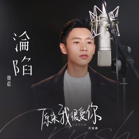 淪陷 (電視劇《原來我很愛你》片尾曲) 專輯封面