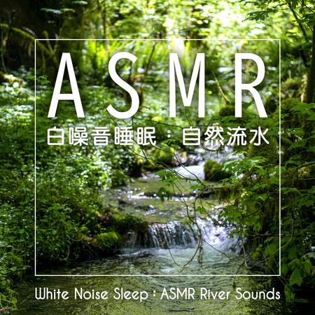 白噪音睡眠:ASMR自然流水 (White Noise Sleep:ASMR River Sounds) 專輯封面