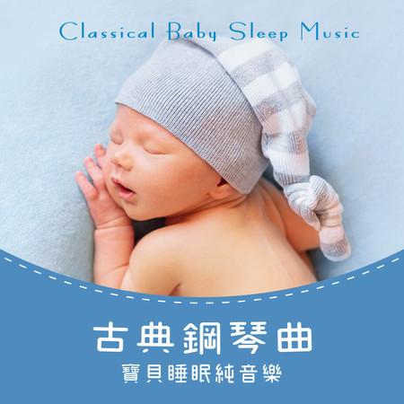 古典鋼琴曲:寶貝睡眠純音樂 (Classical Baby Sleep Music) 專輯封面