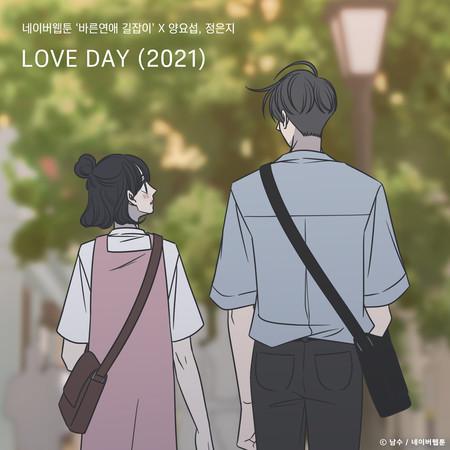 LOVE DAY (2021) (Romance 101 X Yang Yoseop, Jeong Eun Ji) 專輯封面