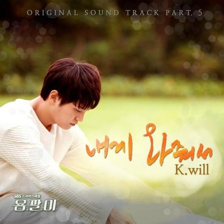 Yong-pal OST Part.5 專輯封面
