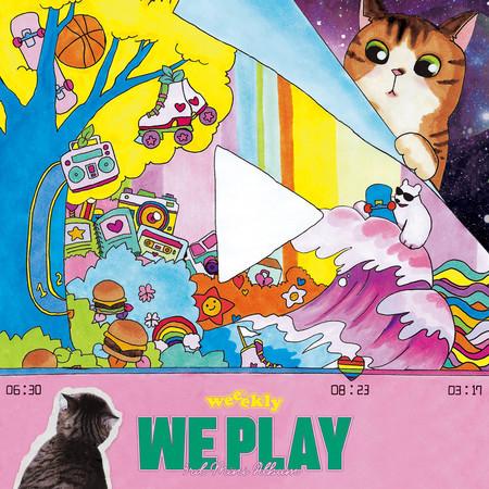 We play 專輯封面