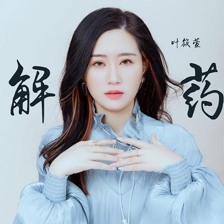解藥 專輯封面