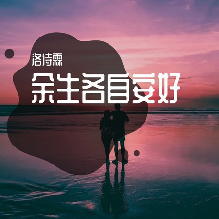 餘生各自安好 專輯封面