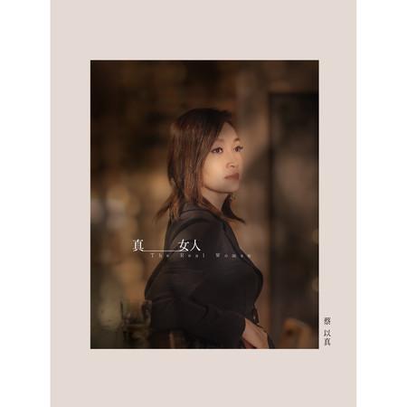 真女人 專輯封面