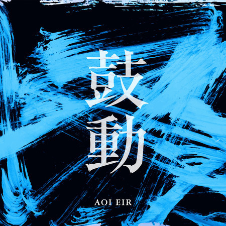 鼓動 專輯封面