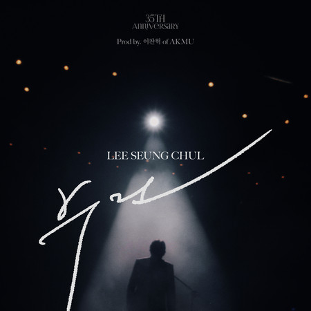 We Were (Lee Seung Chul 35th Anniversary Album SPECIAL 2nd) 專輯封面