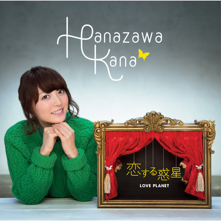 Koisuru Wakusei 專輯封面