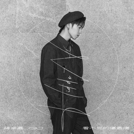看不見的傷最痛《HIStory4-近距離愛上你》LINE TV片尾曲 專輯封面