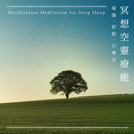 冥想空靈療癒 / 瑜珈.舒眠.白噪音 (Mindfulness Meditation for Deep Sleep) 專輯封面