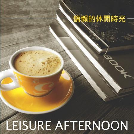 慵懶的休閒時光 Leisure Afternoon 專輯封面
