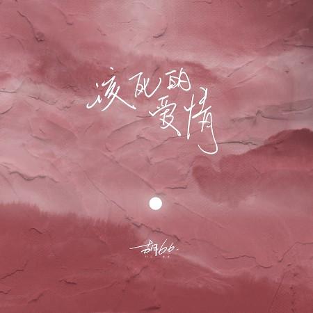 該死的愛情 專輯封面
