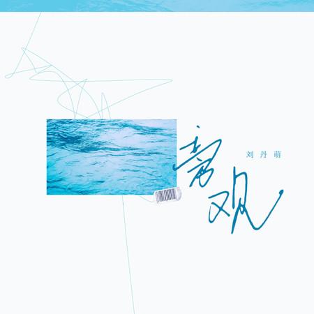 旁觀 專輯封面