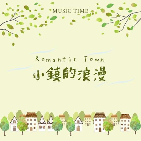 小鎮的浪漫 專輯封面