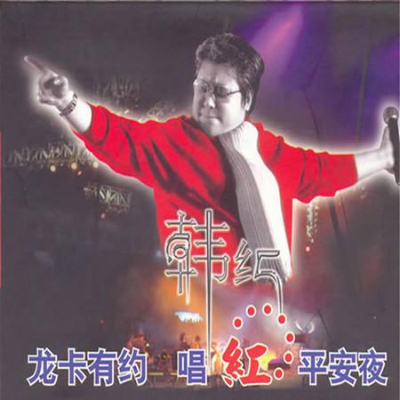 龍卡有約 唱紅平安夜 專輯封面