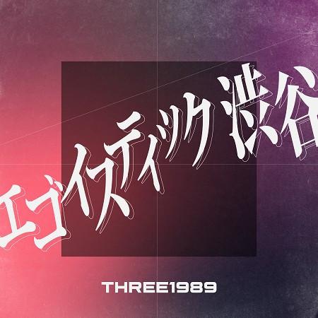 Egoistic澀谷 專輯封面