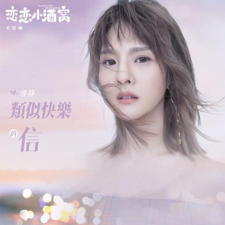 類似快樂的信 (電視劇《戀戀小酒窩》片尾曲) 專輯封面