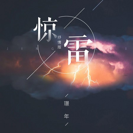 驚雷(抒情版) 專輯封面