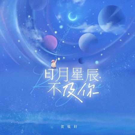 日月星辰不及你 專輯封面