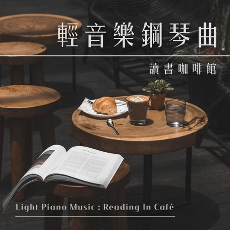 輕音樂鋼琴曲.讀書咖啡館 (Light Piano Music:Reading in Café) 專輯封面
