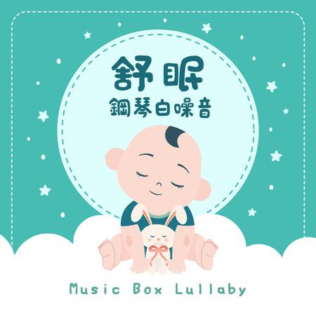 舒眠鋼琴白噪音.古典音樂盒搖籃曲 (Music Box Lullaby for Sleep) 專輯封面