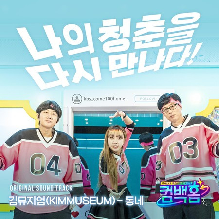 Comeback home (Original Soundtrack) 專輯封面