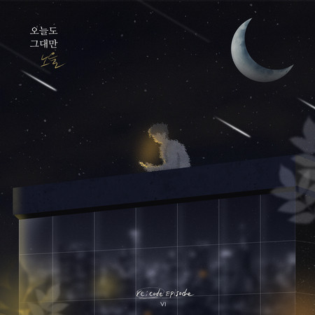 Even Today, Only You (re;code Episode Ⅵ) 專輯封面