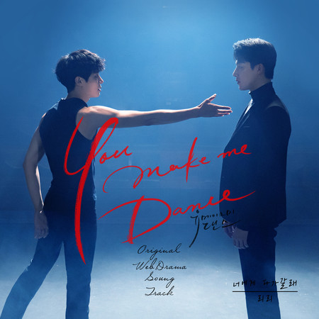 You Make Me Dance (Original Web Drama Soundtrack, Pt. 2) 專輯封面