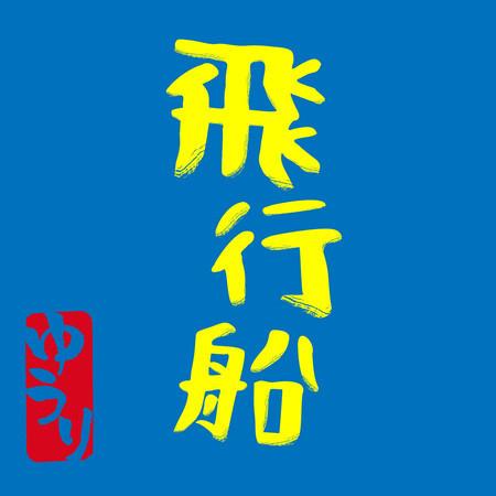 飛行船 專輯封面