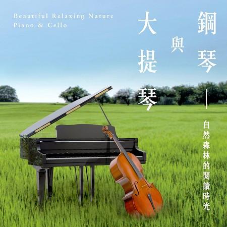 鋼琴與大提琴:自然森林的閱讀時光 (Beautiful Relaxing Nature Piano & Cello) 專輯封面