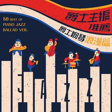 爵士主編推薦:爵士鋼琴浪漫篇 (50 best of Piano Jazz Ballad ver.) 專輯封面