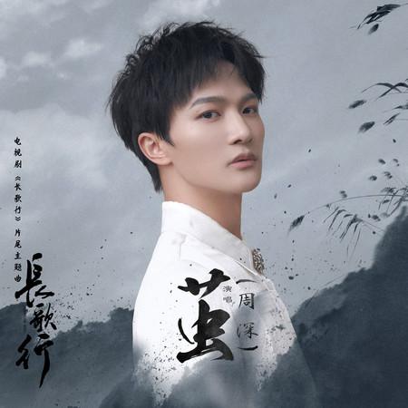 繭 (電視劇《長歌行》片尾主題曲) 專輯封面