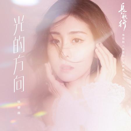 光的方向 (電視劇《長歌行》片頭主題曲) 專輯封面
