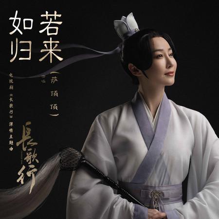 如若歸來 (電視劇《長歌行》深情主題曲) 專輯封面