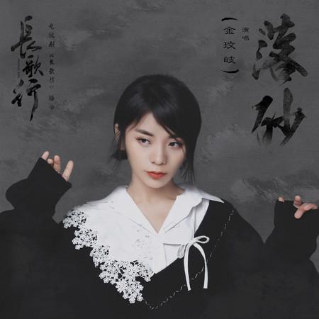 落砂 (電視劇《長歌行》插曲) 專輯封面