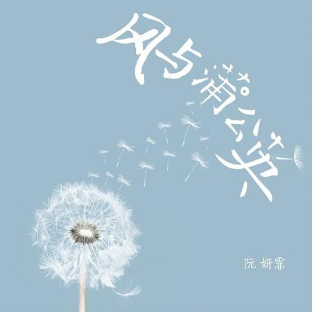 風與蒲公英 專輯封面