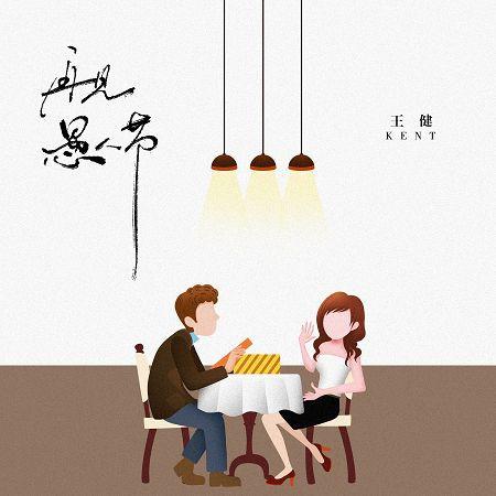 再見愚人節 專輯封面