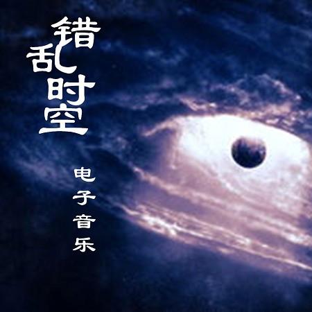 錯亂時空 專輯封面