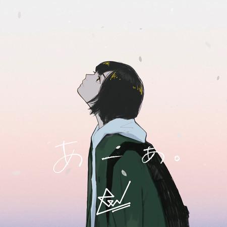 Ahh-ah 專輯封面