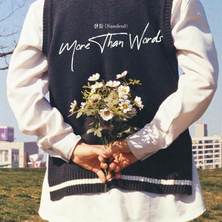 More Than Words 專輯封面