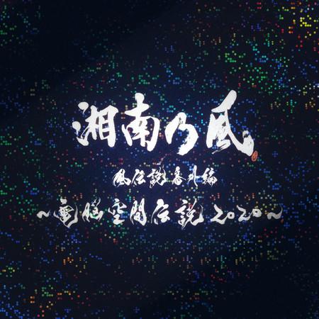 Ichibanka (Dennoukuukandensetsu Version) 專輯封面
