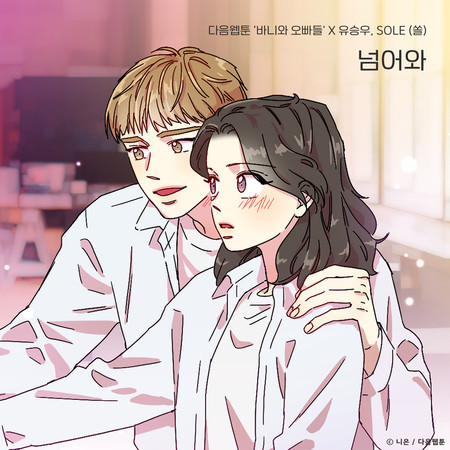 Come over (Bunny and Guys X YU SEUNGWOO, SOLE) 專輯封面